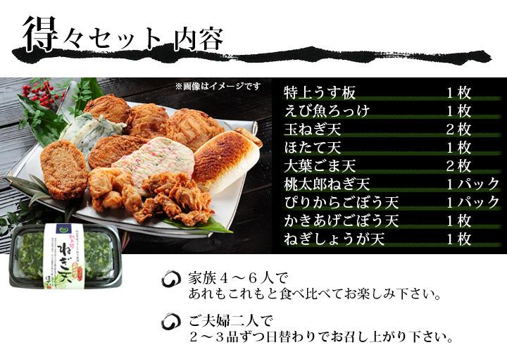 家族4〜6人でなら、あれもこれもと食べ比べてお楽しみ下さい。ご夫婦二人でなら、2〜3品ずつ日替わりでお召し上がり下さい。