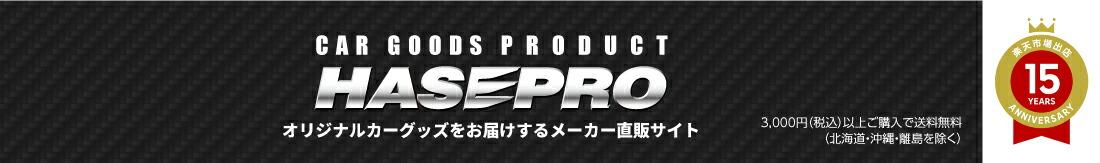 オリジナルショップ ハセ・プロ:ハセプロ 愛車のためのオリジナル・カーグッズショップ ハセ・プロ