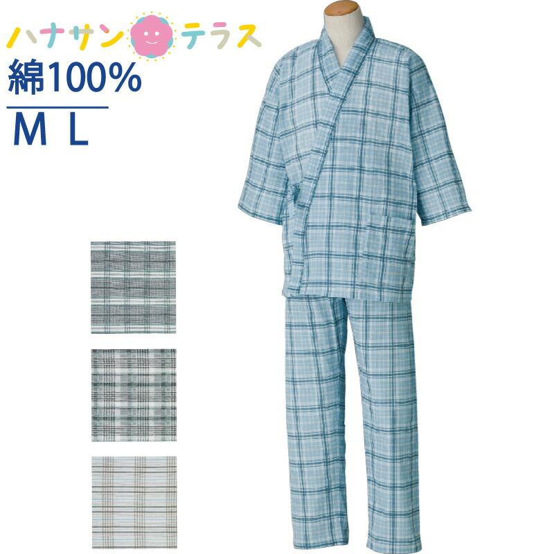 男性用 パジャマ 春夏 楊柳 すずしい