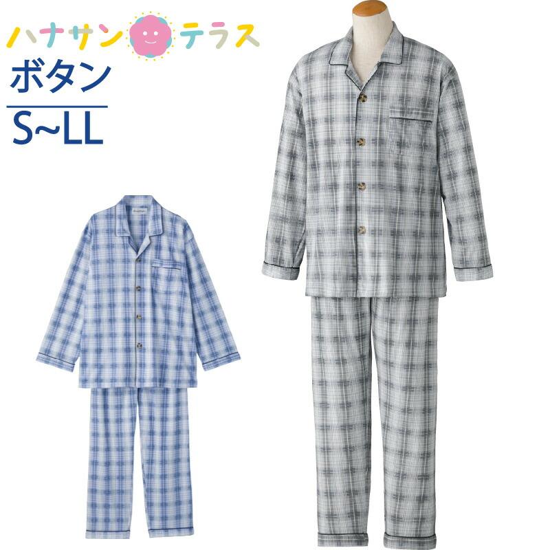 男性用 パジャマ 大きめボタン 天竺