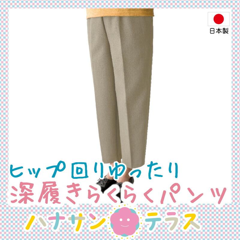 k89277 女性用 深履きらくらくパンツ