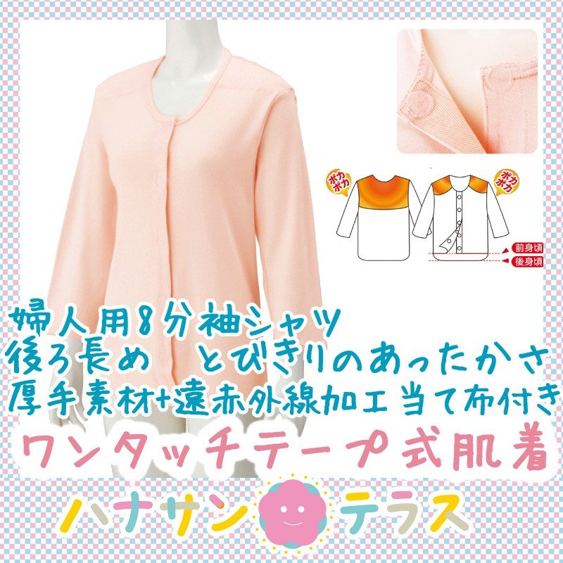 女性用 8分袖 遠赤外線 背当て付き ワンタッチシャツ