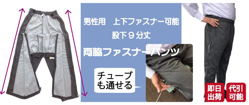 男性用 両開き9分丈 パンツ