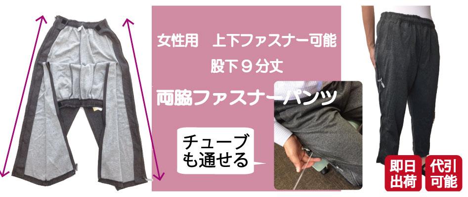 女性用 両開き9分丈 パンツ