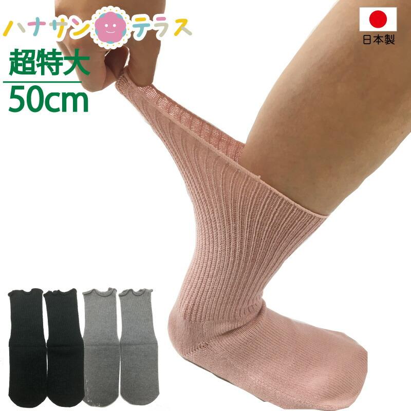 神戸生絲 すごくのびる靴下