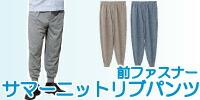 紳士用 シニアファッション メンズ 60代 70代 80代 パンツ ウエスト総ゴム サマーニットリブパンツ