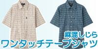 紳士用 シニアファッション メンズ 60代 70代 80代 シャツ ワンタッチテープ マジックテープ 麻混しじら