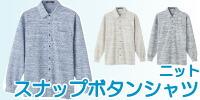 紳士用 シニアファッション メンズ 60代 70代 80代 シャツ ニット スナップボタン