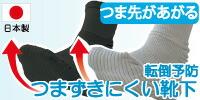 紳士用 日本製 介護 靴下 転倒予防 ソックス