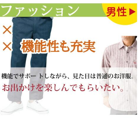 ユニバーサルファッション 男性用