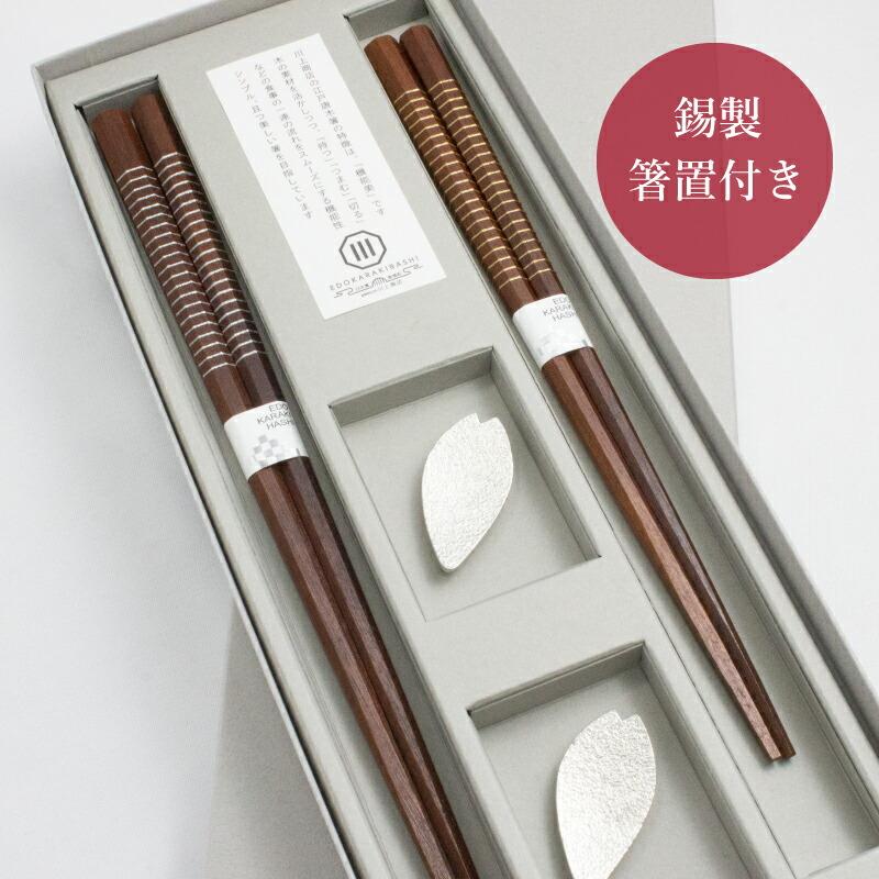 八角糸巻とさくら箸置
