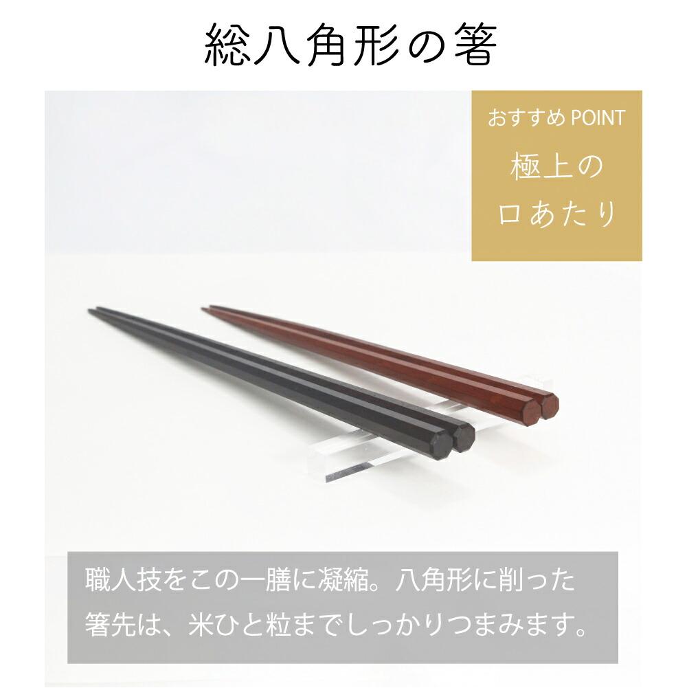 総八角形の箸