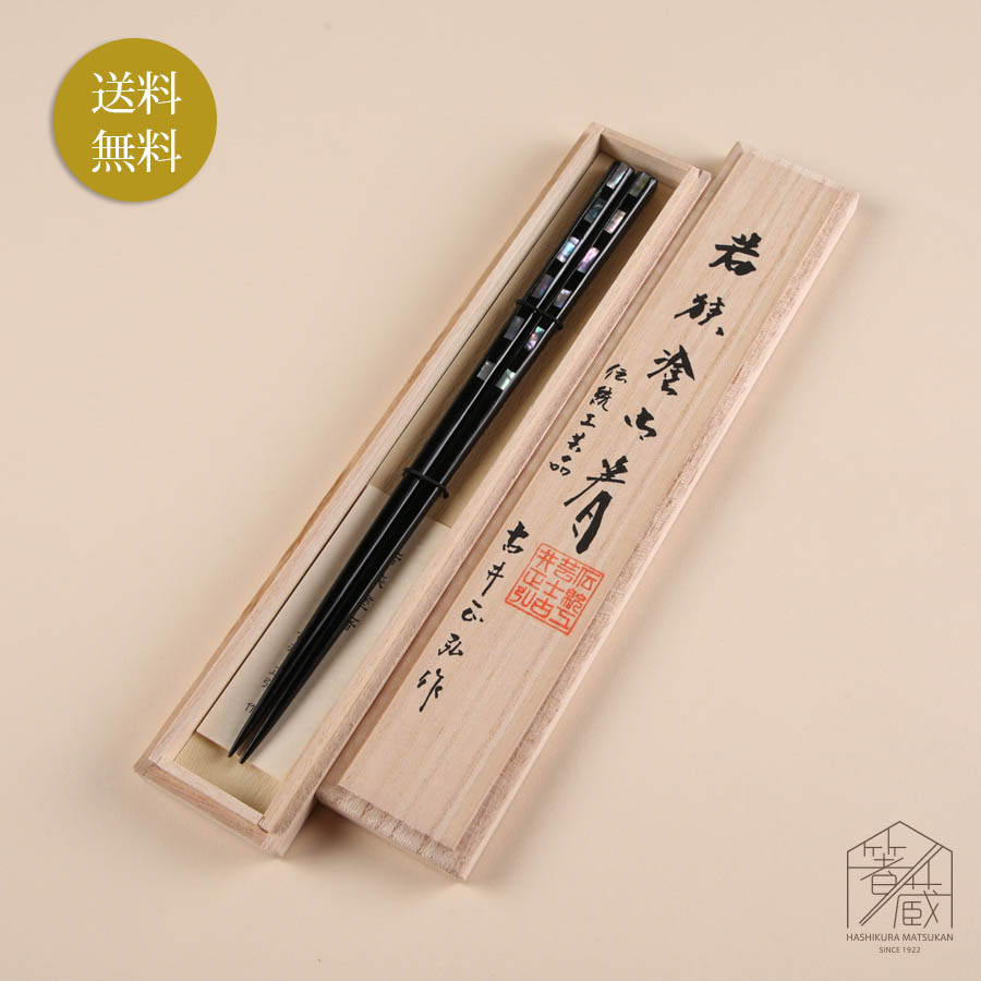 伝統工芸士古井正弘作 貝香 23.5cm