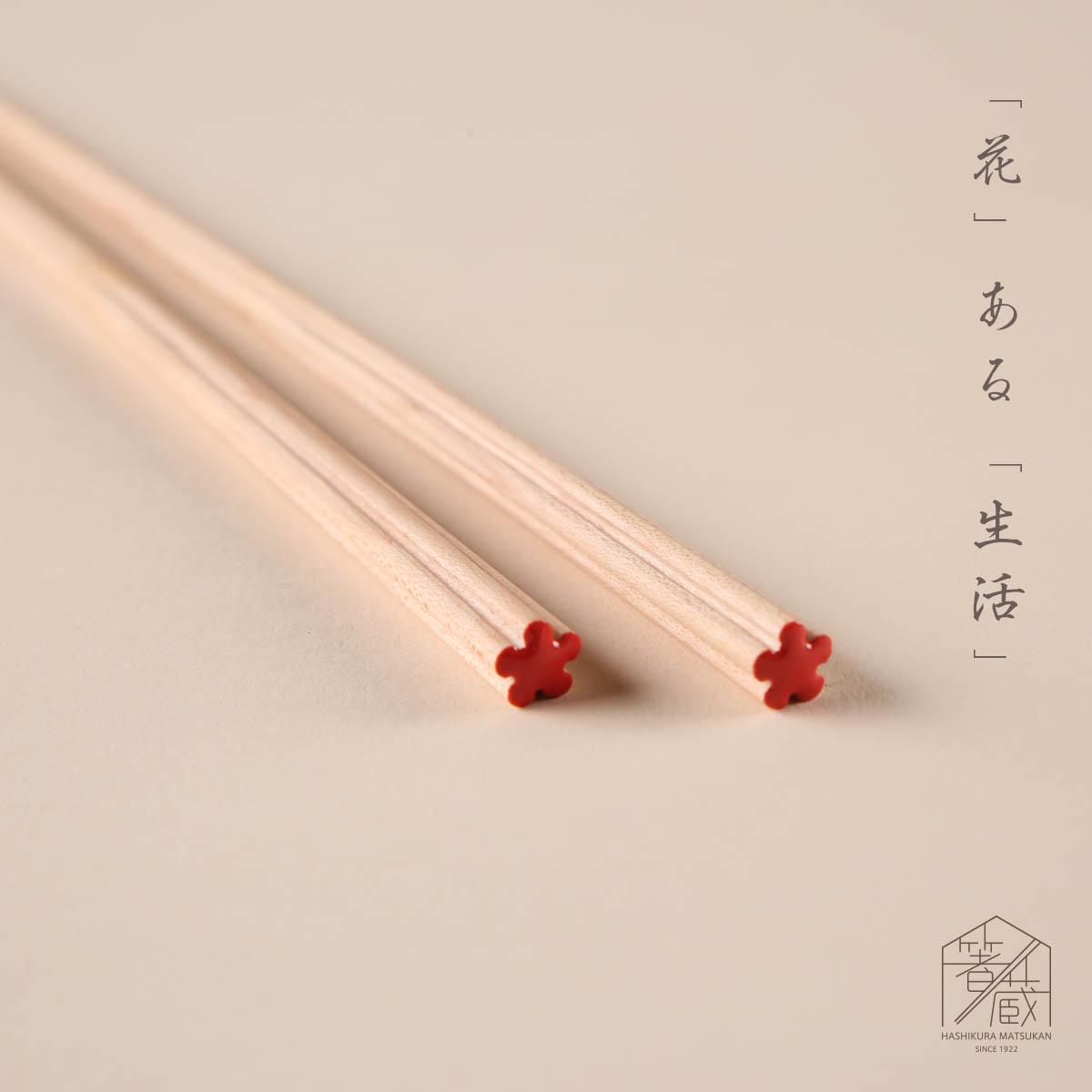 【nendo×箸蔵まつかん】hanataba red 23cm