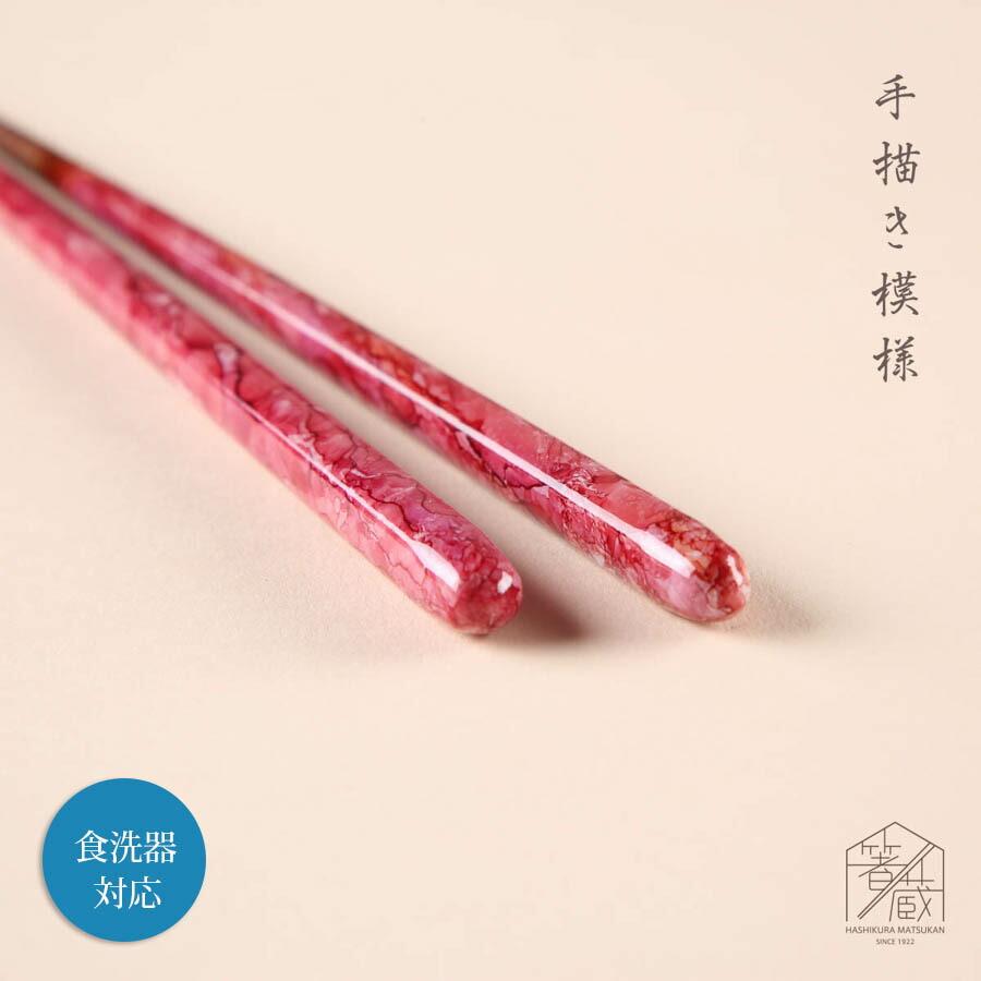 食洗機対応箸 彩筆 赤 21.5cm