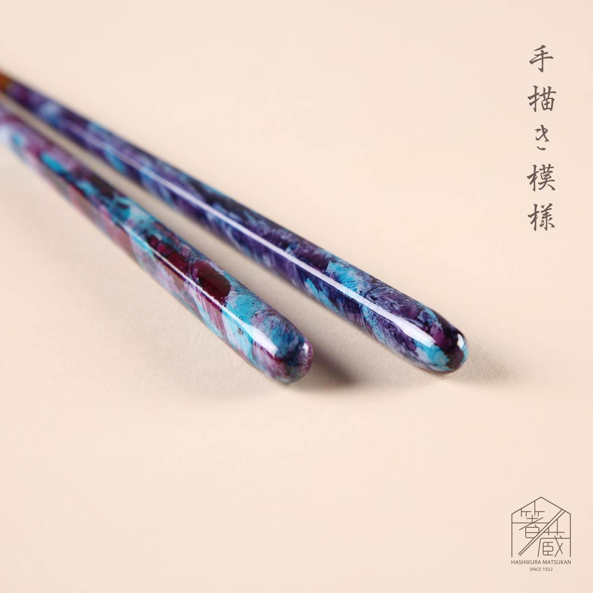 食洗機対応箸 彩筆 青 23cm