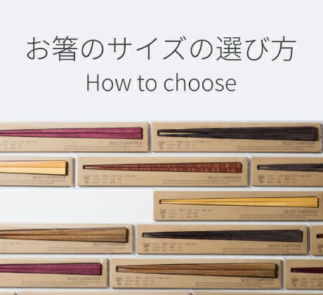 お箸のサイズの選び方