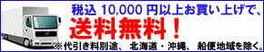 税別10000円以上お買い上げで送料無料(北海道・沖縄、船便地域除く。代引き手数料別途要