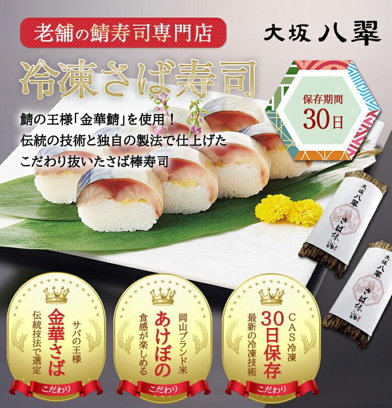 老舗の鯖寿司専門店 大阪八翠 冷凍さば寿司