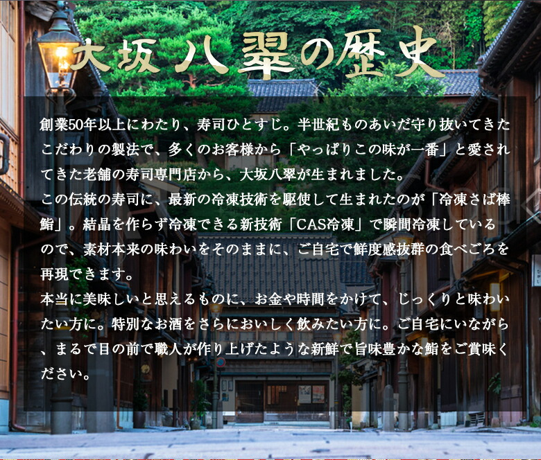 大阪八翠の歴史