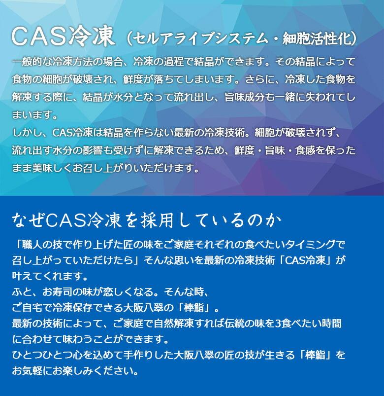 CAS冷凍について