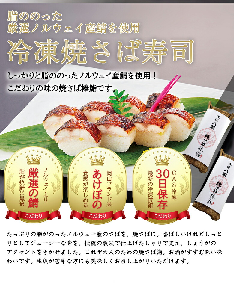 脂ののった厳選ノルウェイ産鯖を使用 冷凍焼さば寿司