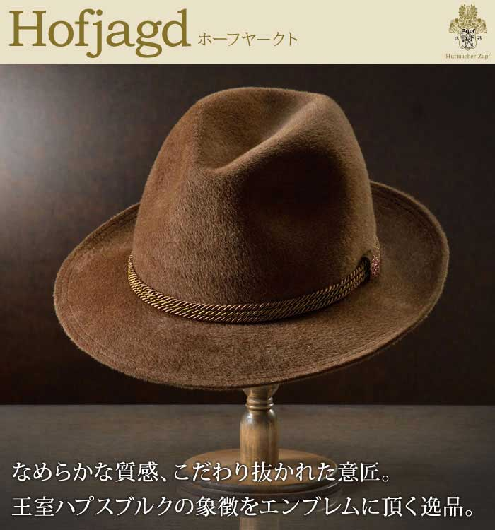 Hofjagd(ホーフヤークト)