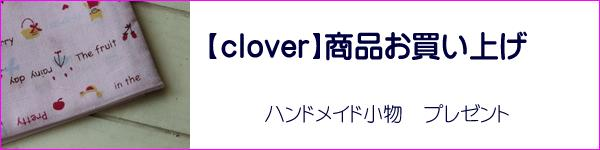cloverプレゼント