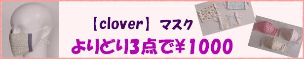 clover¥1000
