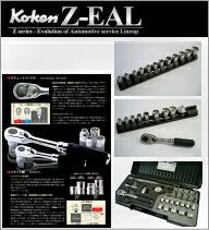 コーケンZ-EAL商品掲載ページへ