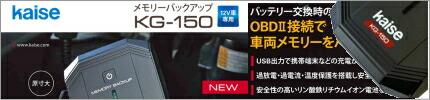 カイセからメモリーバックアップ【KG-150】登場!
