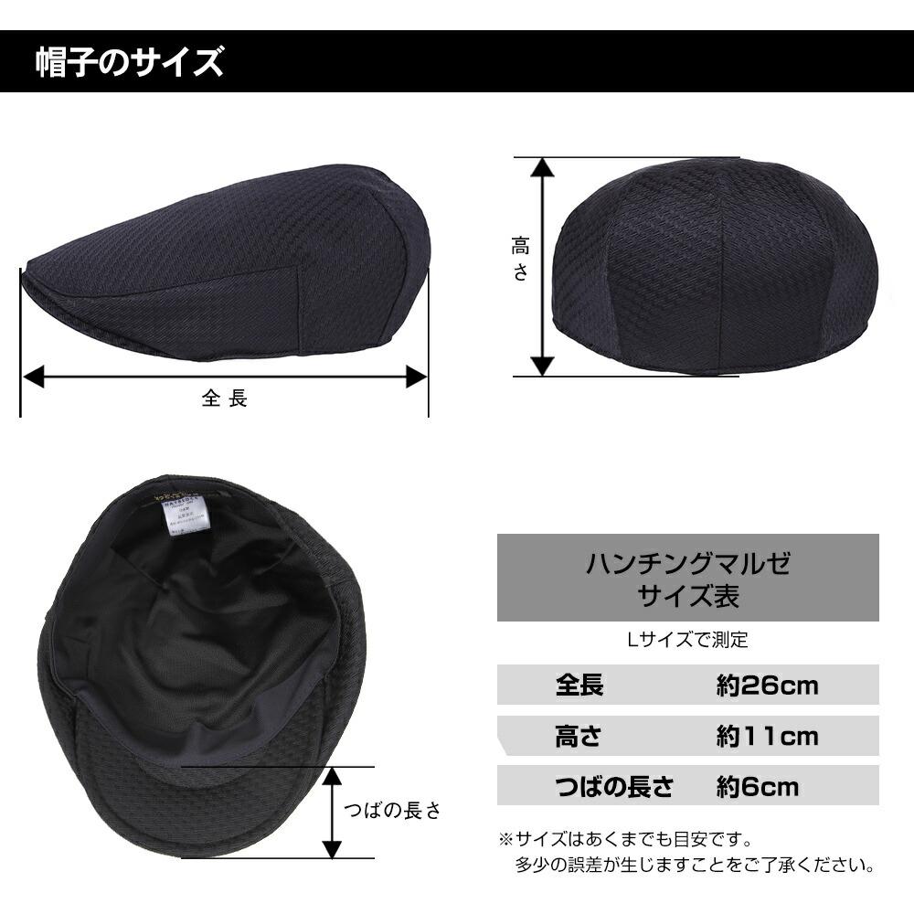 帽子のサイズ