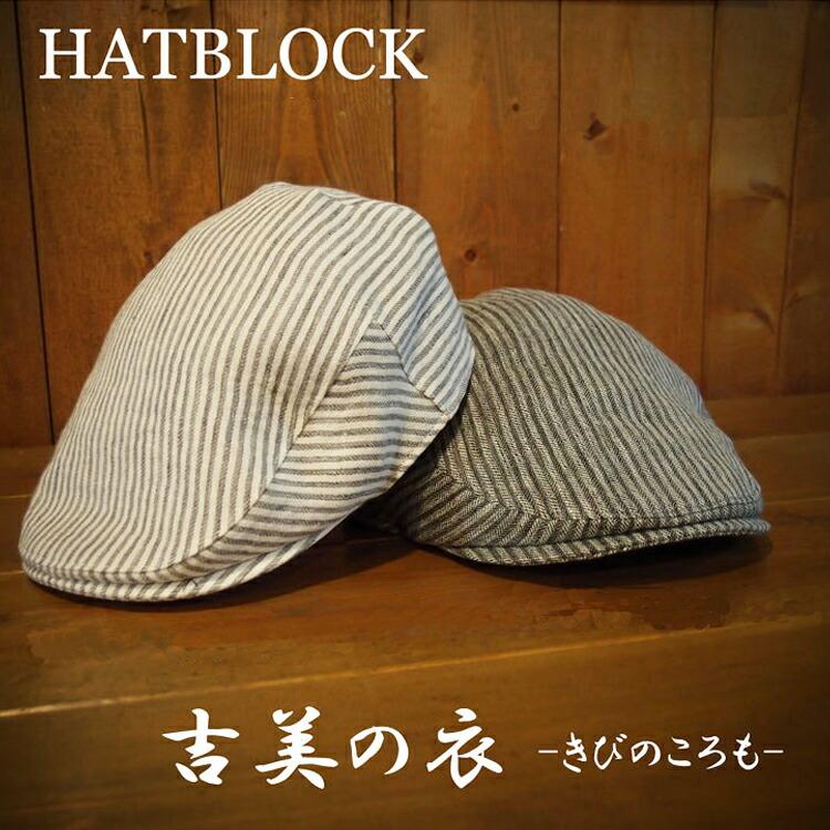 ハンチングマルゼ 吉美の衣(きびのころも) ストライプ ヘリンボーン
