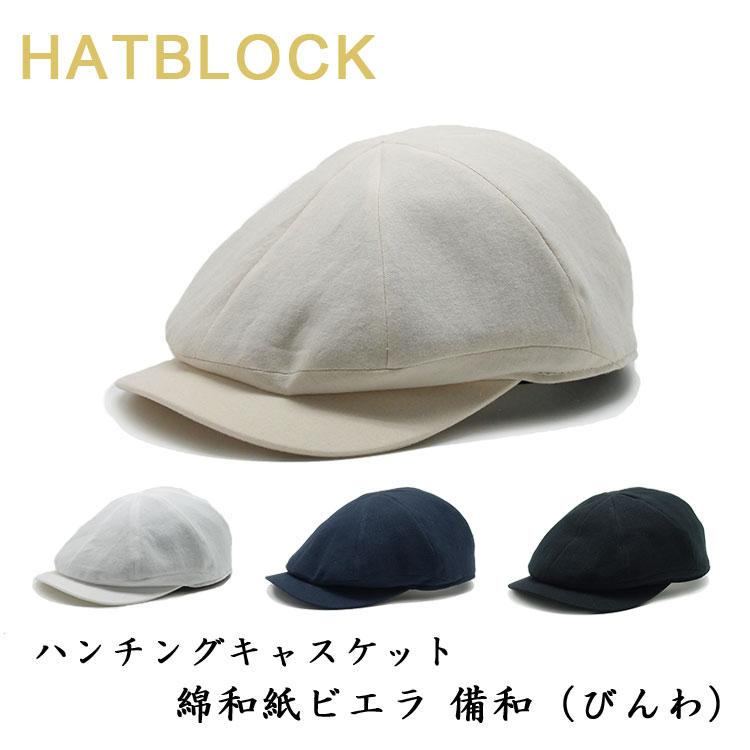 ハンチングキャスケット 綿和紙ビエラ 備和(びんわ)