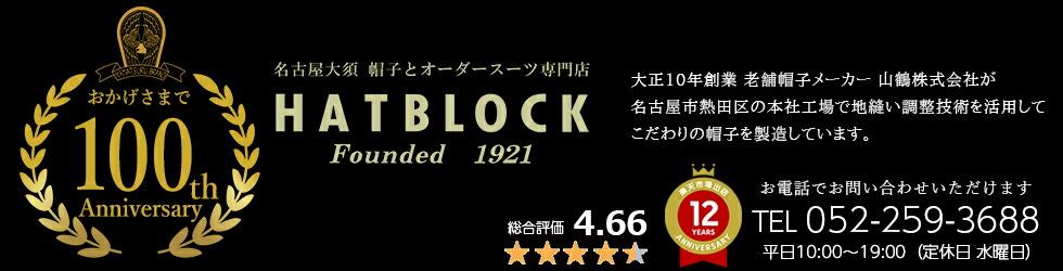 名古屋大須 帽子専門店 HATBLOCK 帽子・繊維製品の企画製造販売 山鶴株式会社 創業100周年
