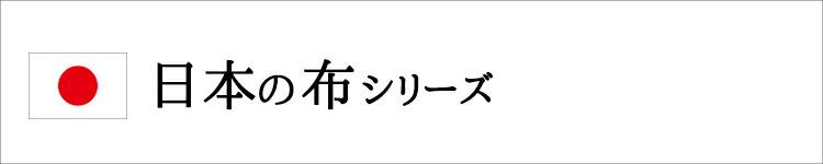 日本の布シリーズ