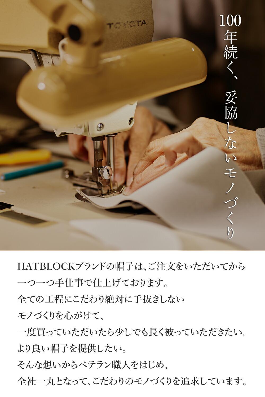 大正10年創業老舗帽子メーカー こだわりの日本のものづくり