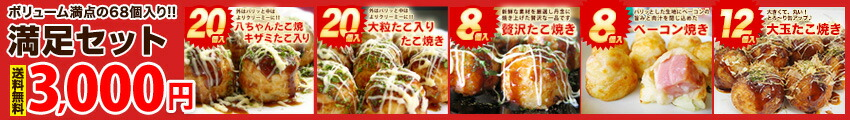 八ちゃん堂 人気のたこ焼きと当店自慢の楽天限定商品の満足セット!