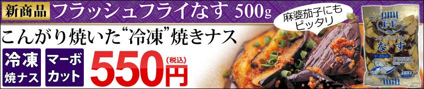 八ちゃん堂のフラッシュフライ500g