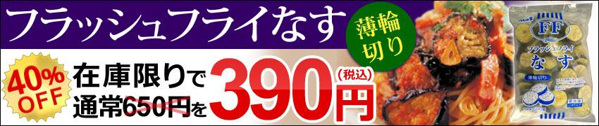 40%OFF八ちゃん堂のフラッシュフライ500g