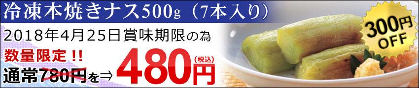 【300円OFF】八ちゃん堂の長なす500g