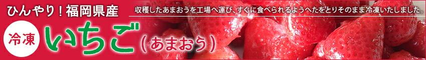 福岡県産 冷凍いちご(あまおう) 400g