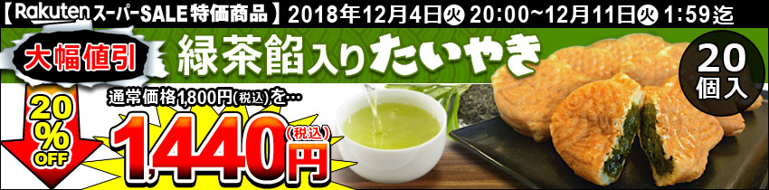 緑茶あんたい焼き