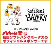 八ちゃん堂は福岡ソフトバンクホークスのオフィシャルスポンサーです。