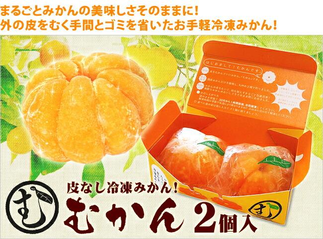 皮なしみかん「むかん」1箱2個入