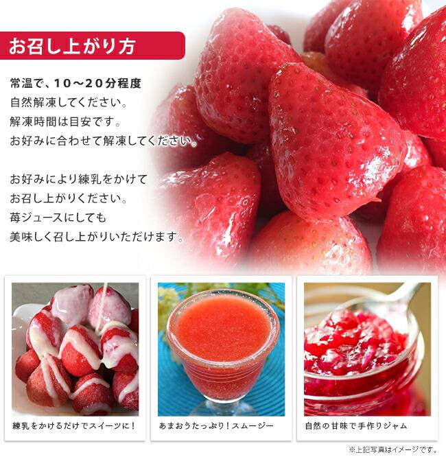 ひんやり福岡県産「冷凍いちご(あまおう)」オススメのお召し上がり方