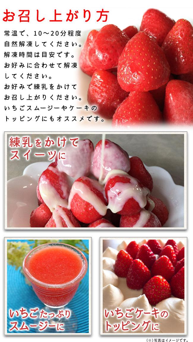 冷凍いちご(さがほのか)熊本県産 400g