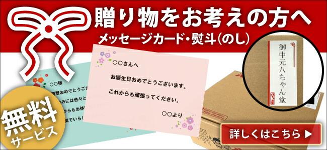 メッセージカード・熨斗