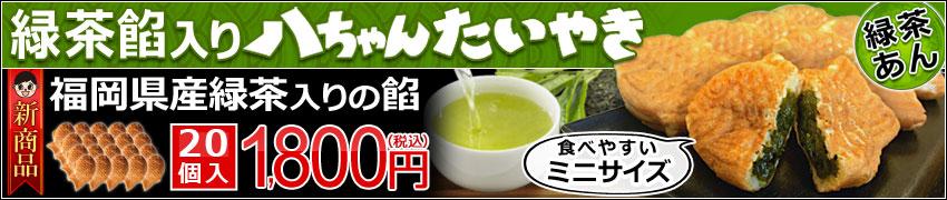 緑茶あんたいやき