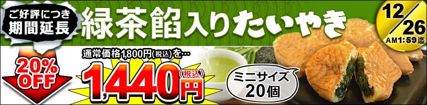 20%OFF緑茶たい焼き